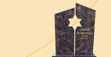 Памятники еврейские