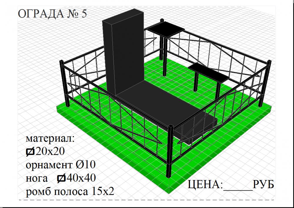 Ограда №5